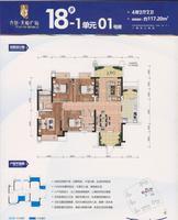 合景・天峻广场18号楼01户型4室2厅2卫117.20�O