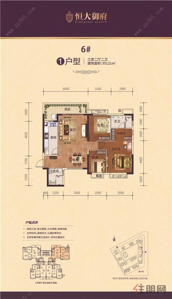 柳州恒大御府6#01户型121平米三房3室2厅2卫121.00―121�O