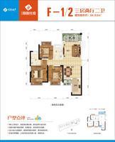 万丰・新新传说F-1/2户型3室2厅2卫94.63�O