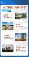 万丰・新新传说广告欣赏|万丰地产宣传页第4页