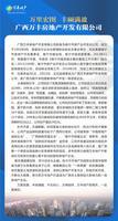 万丰・新新传说广告欣赏|万丰地产宣传页第1页