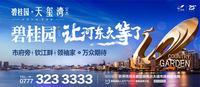 碧桂园・天玺湾【钦州】广告欣赏|户外广告