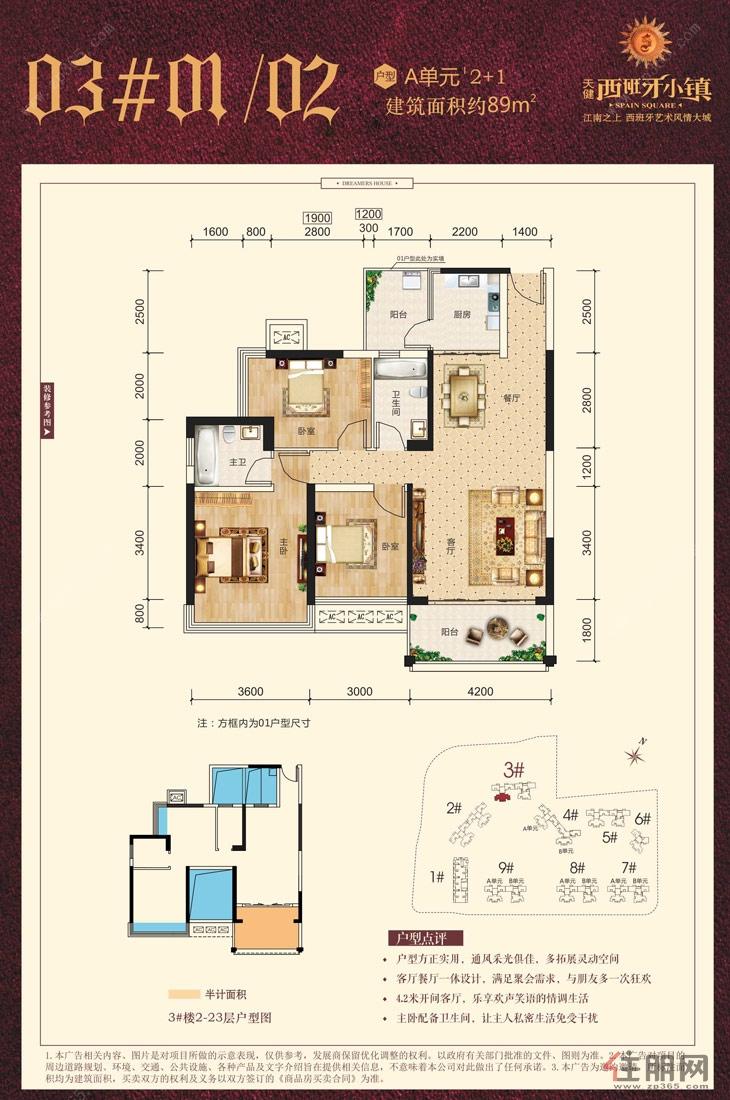 天健西班牙小镇3号楼01/02户型3室2厅2卫89.00�O