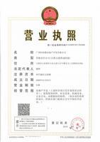 领东国际广告欣赏|领东营业执照