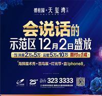 碧桂园・天玺湾【钦州】广告欣赏|广告