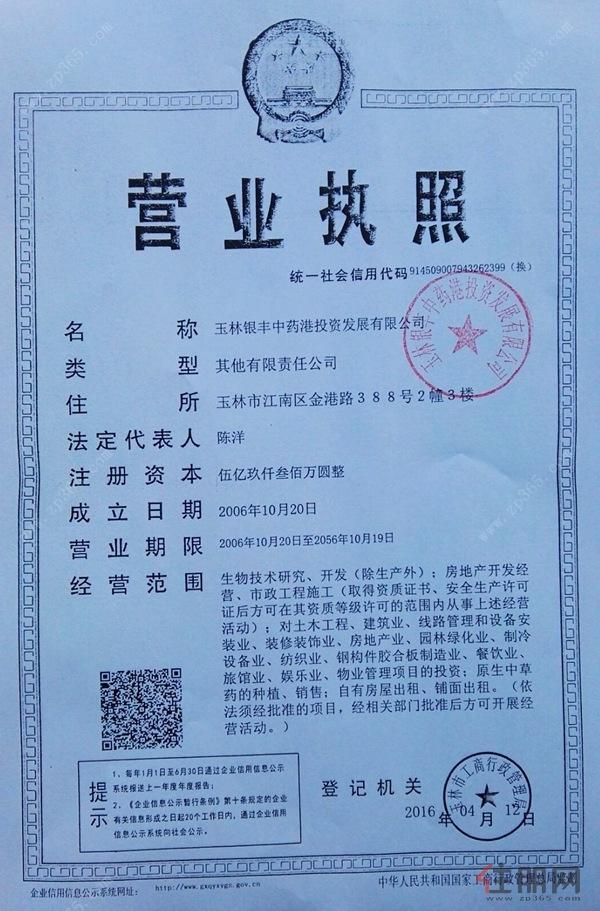 银丰营业执照