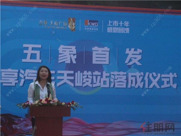 合景泰富地产广西公司营销副总朱光宇女士发言