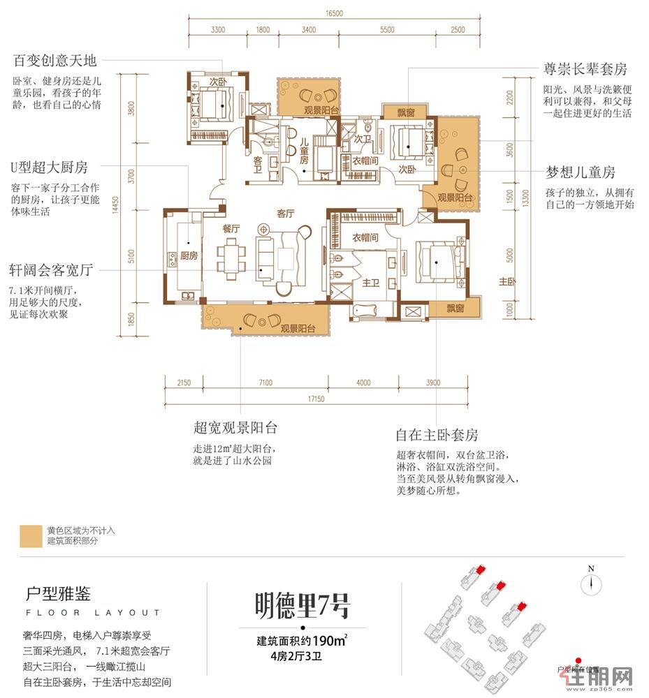 光明・澜湾九里明德里7号190�O户型4室2厅3卫190.00�O