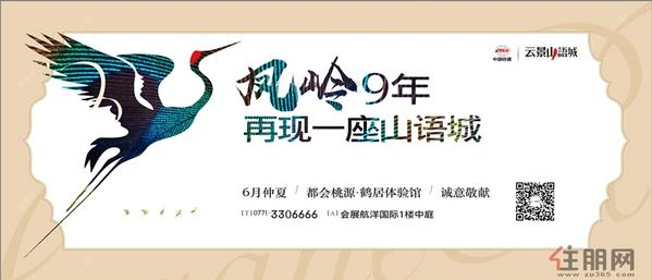 中國鐵建·云景山語城廣告宣傳圖