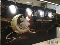 绿城・春江明月活动图片|S系大平层产品发布(2017.11)