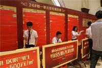 香颂・诺丁山广告欣赏|24#楼开盘现场