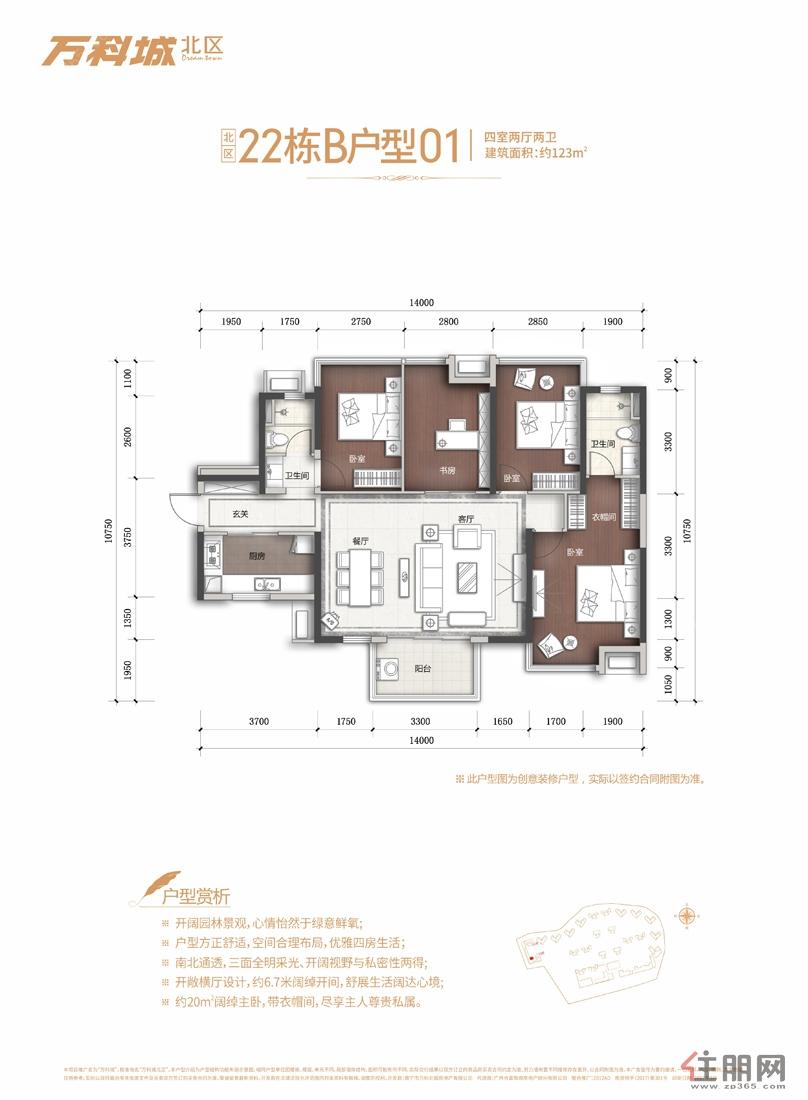 万科城22栋B户型014室2厅2卫123.00�O