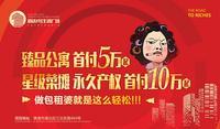 高铁1号生活广场广告欣赏|永久产权
