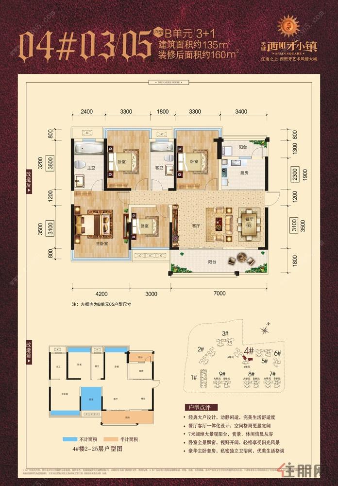 4#楼B单元03/05户型|4室2厅2卫1厨2阳台