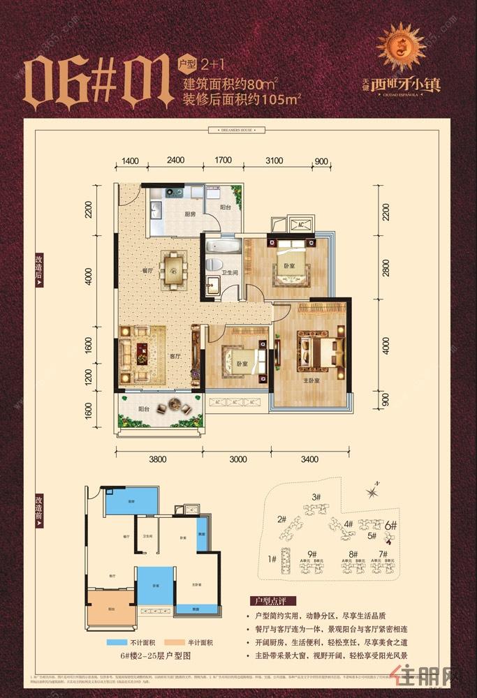 6#楼01户型|3室2厅1卫1厨2阳台
