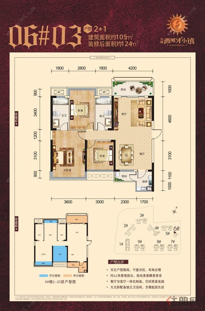 6#楼03户型|3室2厅2卫1厨2阳台