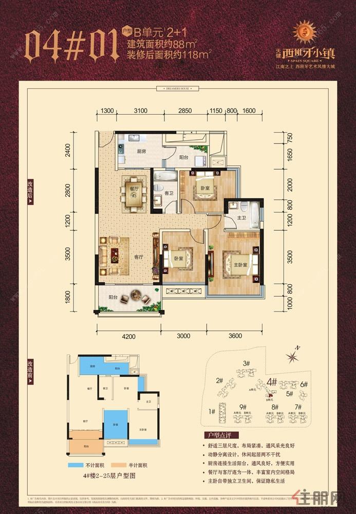 4#楼B单元01户型|3室2厅2卫1厨2阳台