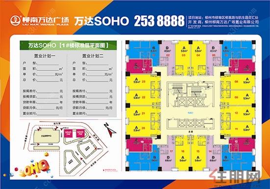 柳南万达广场SOHO标准层0室0厅0卫0.00�O