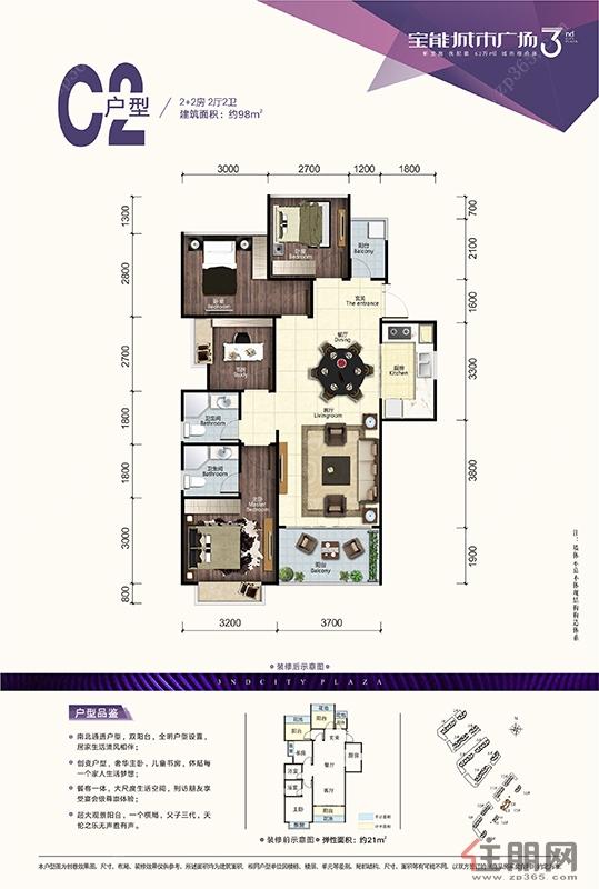 宝能城市广场15#/16#楼C2户型4室2厅2卫98.00�O