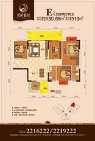凤岭新城E户型4室2厅2卫130.69�O