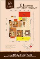 凤岭新城E1户型3室2厅2卫113.83�O