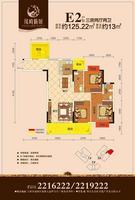 凤岭新城E2户型3室2厅2卫125.22�O