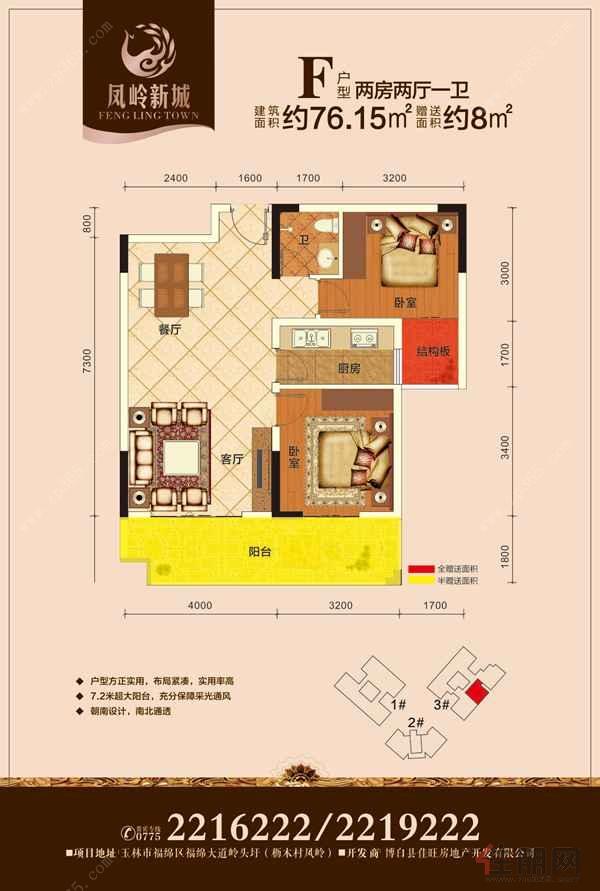 凤岭新城F户型2室2厅1卫76.15―76.15�O
