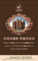 凤岭新城广告欣赏|微信图