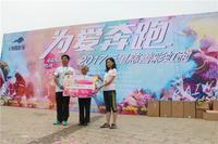 云星・钱隆世家活动图片|慈善彩虹跑