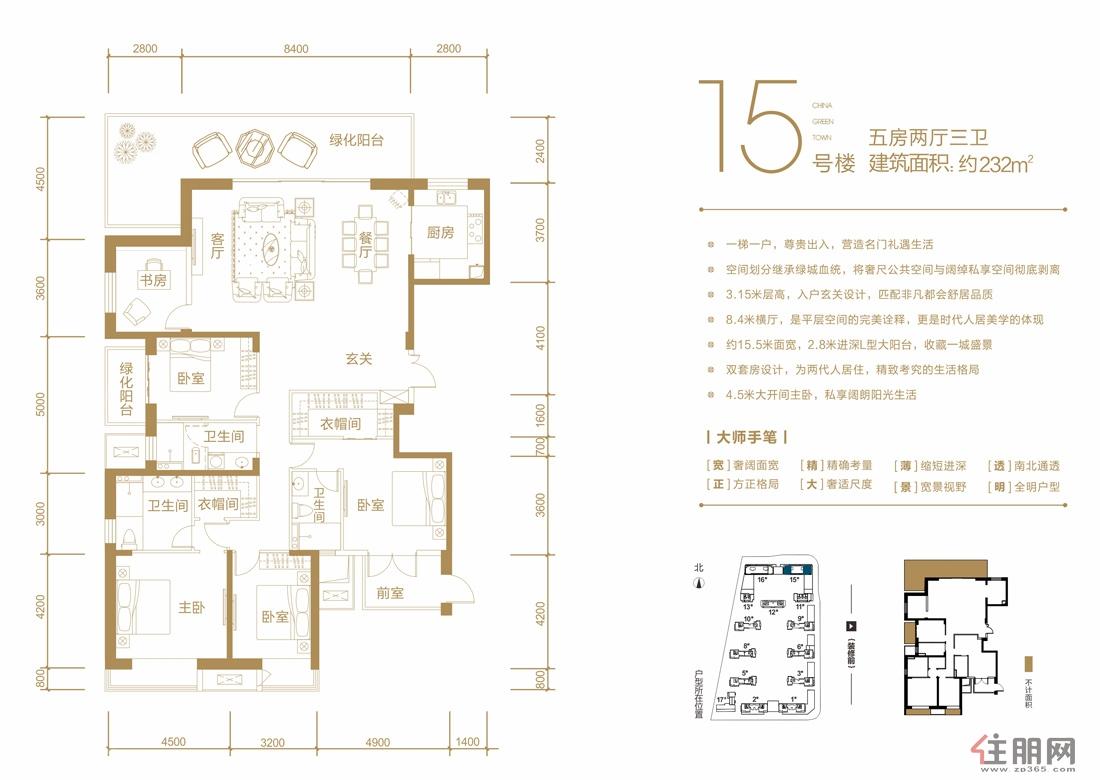 绿城・春江明月15#楼K2户型5室2厅2卫232.00�O
