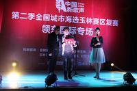 领东国际活动图片 中国新歌声复赛领东国际专场