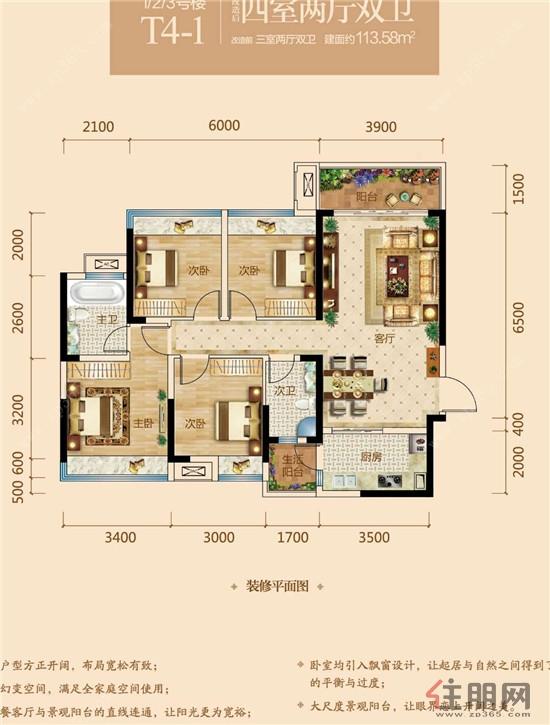 金科星辰1 2 3号楼T4-14室2厅2卫113.58―113.58�O