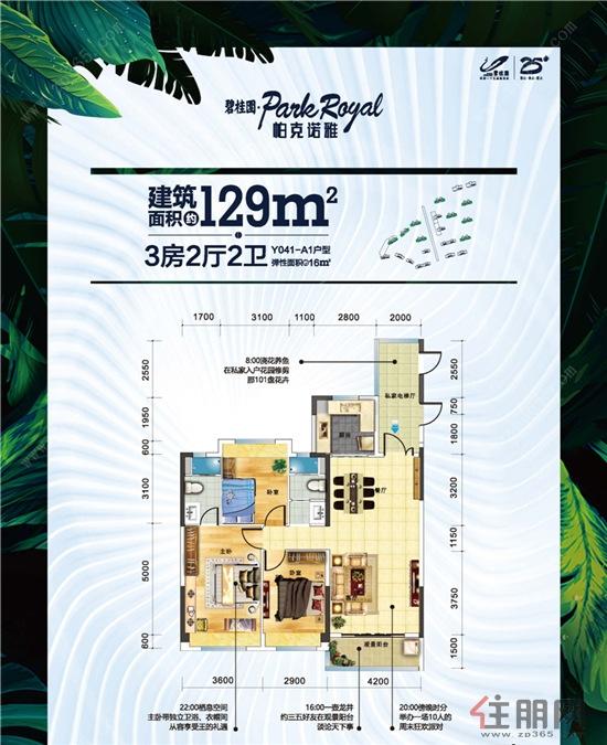 碧桂园・帕克诺雅129�O三房户型3室2厅2卫29.00―129�O