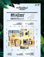 碧桂园・帕克诺雅142�O四房户型4室2厅2卫142.00�O