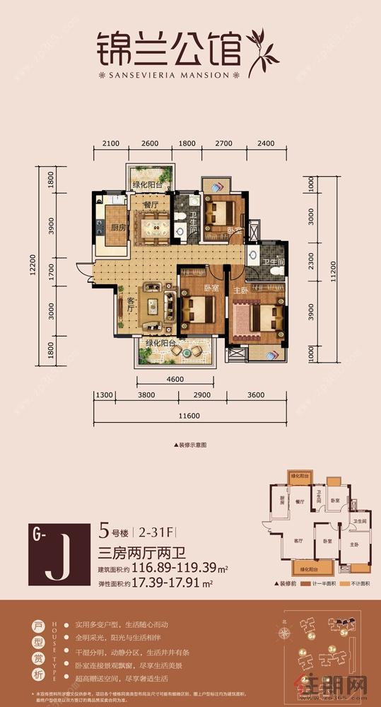 锦兰公馆5号楼J户型3室2厅2卫116.89―119.39�O