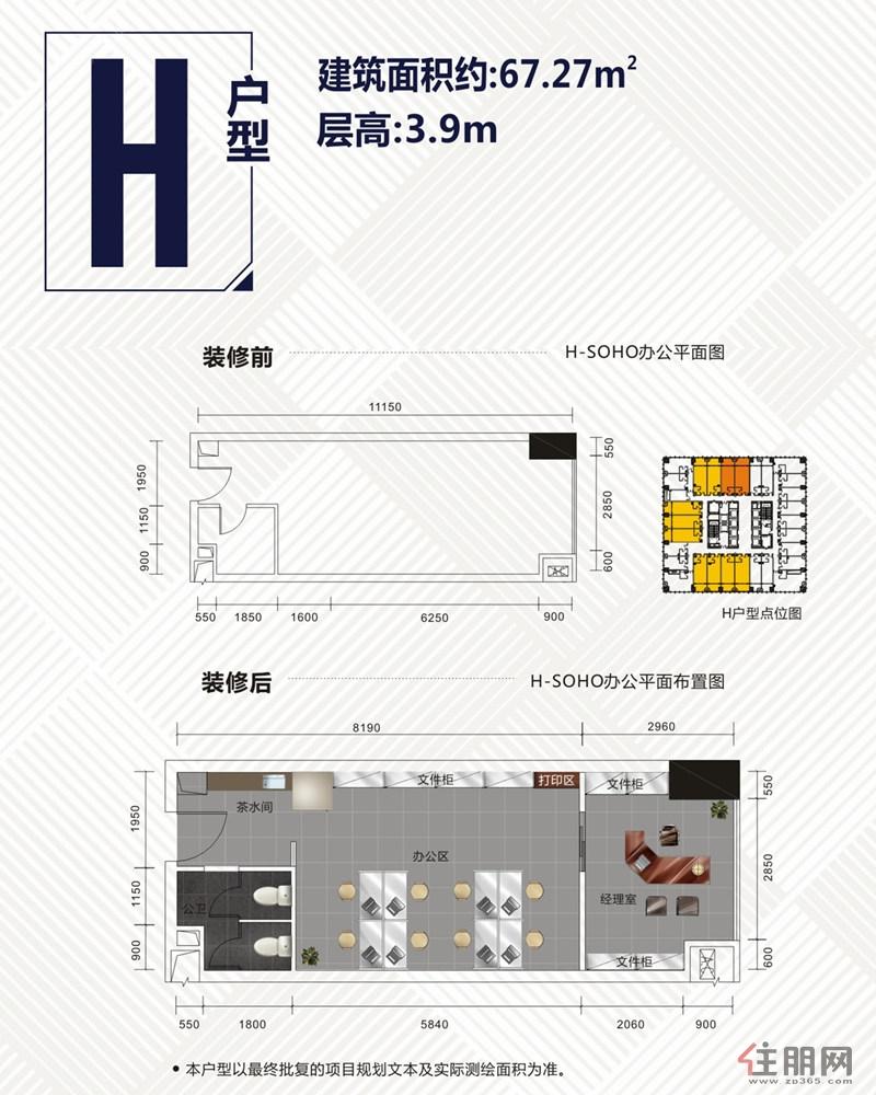 高铁时代广场H户型(loft)1室0厅2卫67.27�O