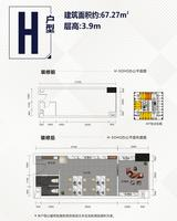 H户型(loft)