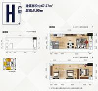 H户型(2)