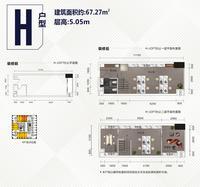 H戶型(LOFT)