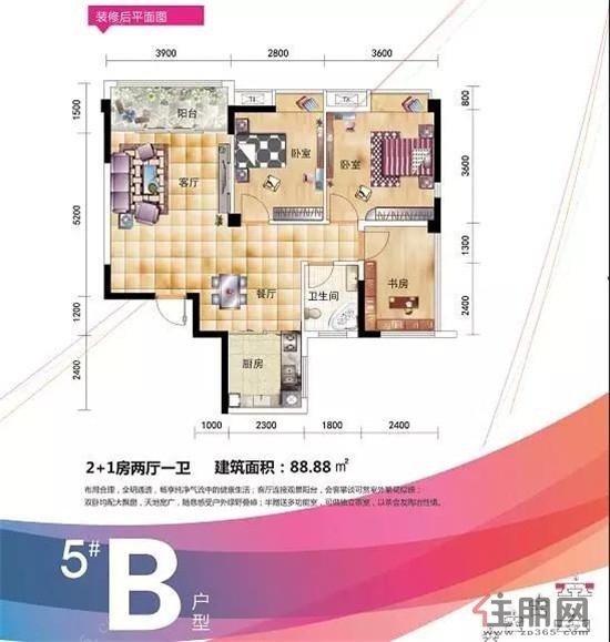 天翼・九龙尚城5#B户型3室2厅1卫88.88―88.88�O