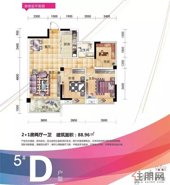 天翼・九龙尚城5#D户型3室2厅1卫88.96―88.96�O