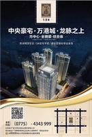 万港城广告欣赏|图片