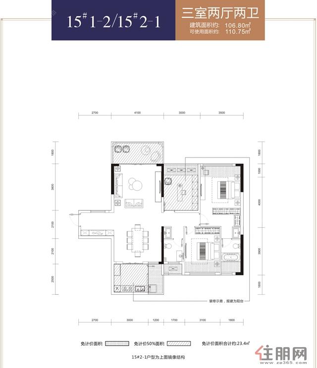 华泰官邸15#1-2/15#2-13室2厅2卫106.80�O