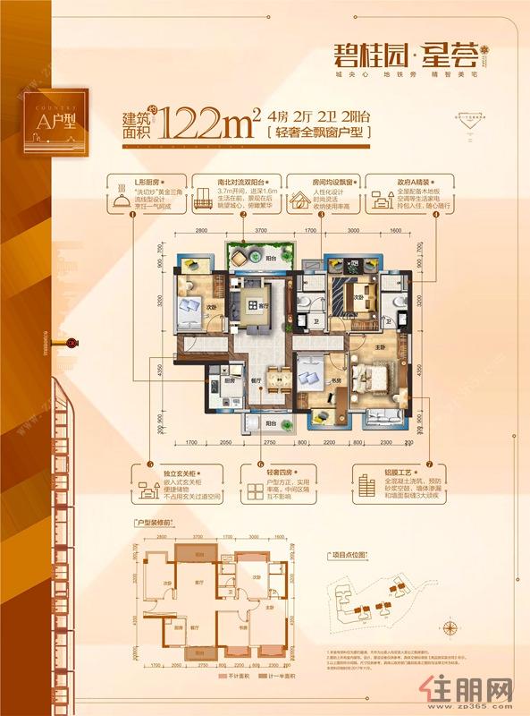 碧桂园・星荟A户型4室2厅2卫122.00�O
