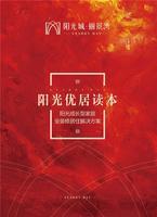 阳光城・丽景湾广告欣赏|宣传欣赏图(2017.06)