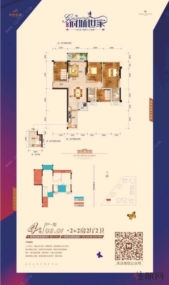 西建・冠城世家4#楼02/01户型4室2厅2卫92.11�O