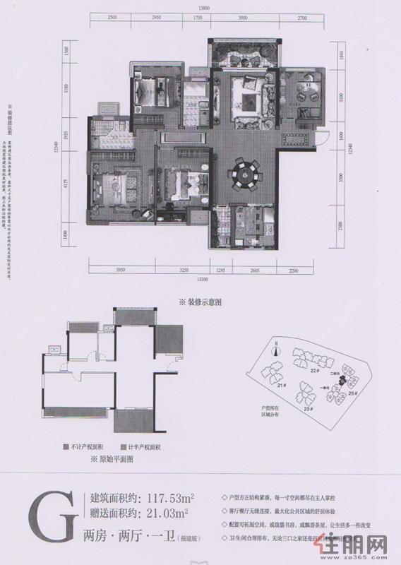 融创・融公馆G户型2室2厅1卫117.53�O
