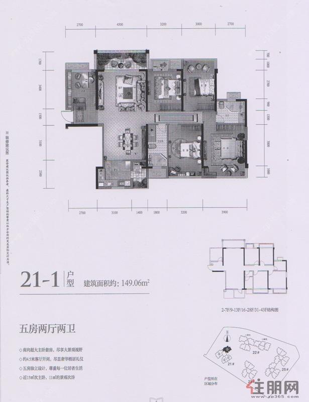 融创・融公馆21-1户型5室2厅2卫149.06�O