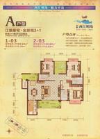 3+1两厅三卫三阳台