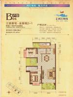 2+1房两厅两卫两阳台